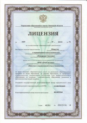 license obuchenie 0001