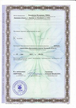 license obuchenie 0002