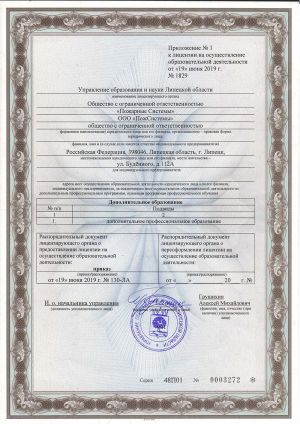 license obuchenie 0003